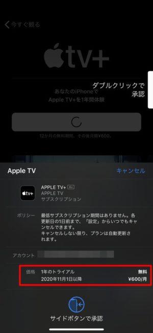 Apple TV+:iPhoneなどで1年間無料トライアルを試す方法