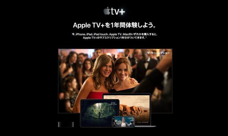 Apple TV+の価格:月額600円/年額6,000円。Apple製デバイス購入で1年無料、ただし購入後3か月以内に申し込む必要あり。