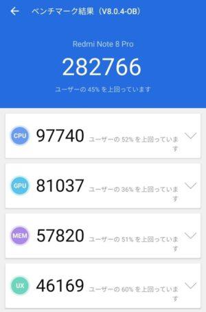 Xiaomi Redmi Note 8 Pro:Antutu、Geekbenchなどベンチアークスコアまとめ