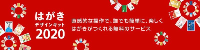 はがきデザインキット2020|郵便局