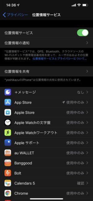 アプリの許可設定を見直す