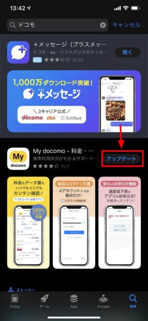 アプリのアップデートを確認する