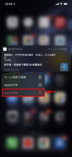 アプリを一旦アンインストールして再度インストールし直す