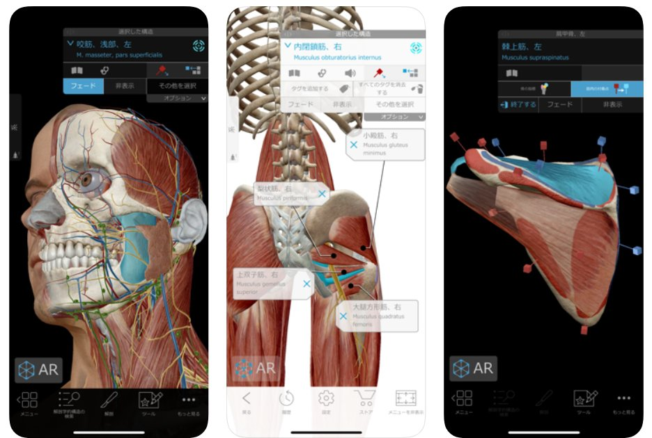 【96%オフ/120円】ヒューマン・アナトミー・アトラス2020/Muscle Premium/生理学と病理学/解剖学的構造と生理学の各アプリがApp Storeでセール中!医学生や医療関係者で欲しかった人は急げ!
