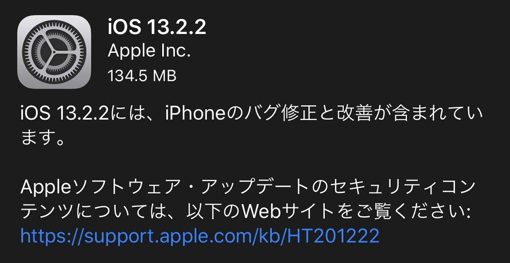 「iOS 13.2.2」と「iPadOS 13.2.2」が配信開始!モバイル通信が切れる不具合やアプリがバックグラウンドで予期せず終了する問題の修正など。