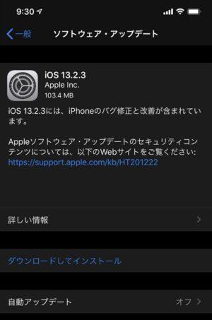 iOSを最新バージョンにアップデートしてみる