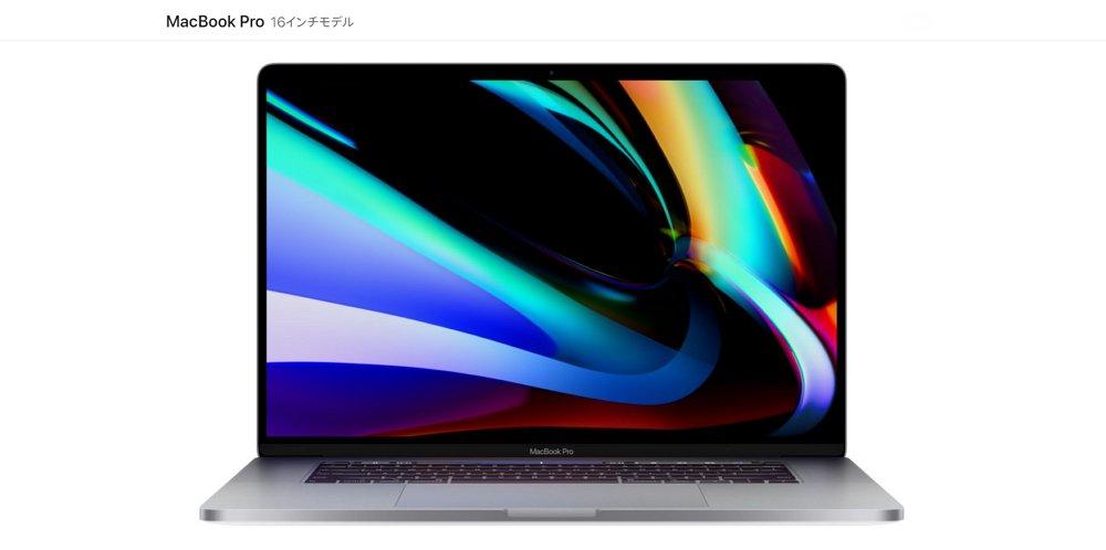 16インチMacBook Pro発表!狭額縁デザインでスタイリッシュ、不評なキーボードは刷新!価格もやや値下げでこれは良さそう!