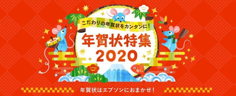 年賀状特集2020|EPSON