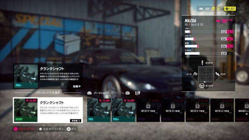 Need for Speed Heat:車両の強化はしっかり行いましょう!