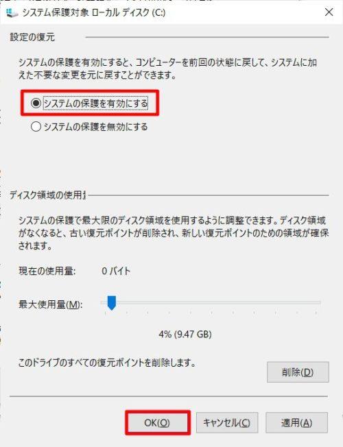 Windows 10:「システムの保護」を有効化