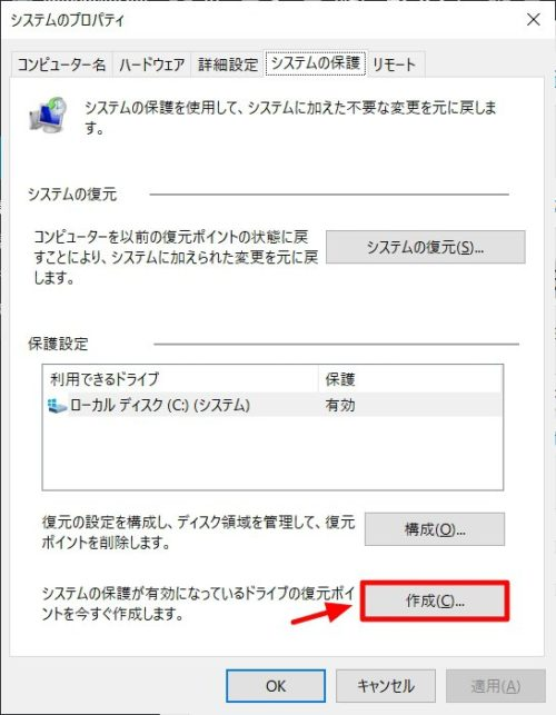 Windows 10:システムの復元ポイントを手動で作成する方法