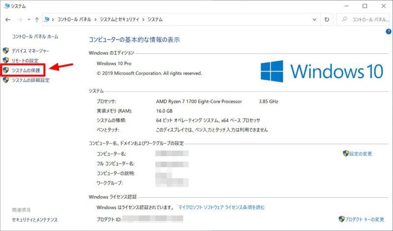 Windows 10:「システムの保護」の開き方