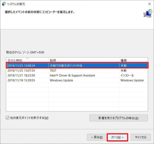 Windows 10:「システムの復元」からパソコンを以前の状態に戻す方法。