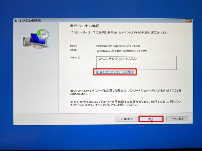 Windows 10 PCが起動しない場合に「回復ドライブ」から「システムの復元」を使ってパソコンを以前の状態に戻す方法