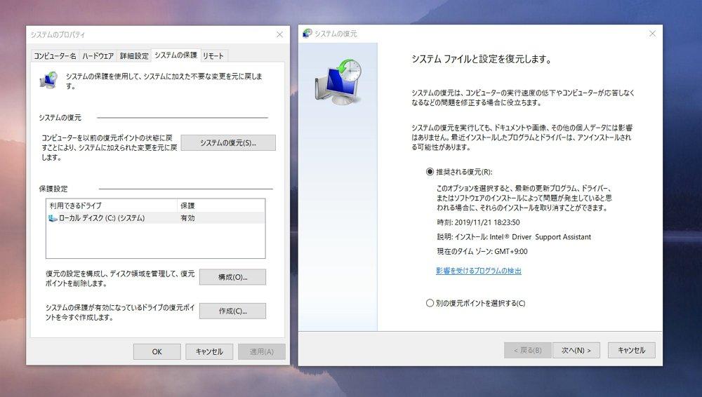 Windows 10:「システムの復元」からパソコンを以前の状態に戻す方法。パソコンが起動しない場合に「回復ドライブ」から復元する方法も解説。