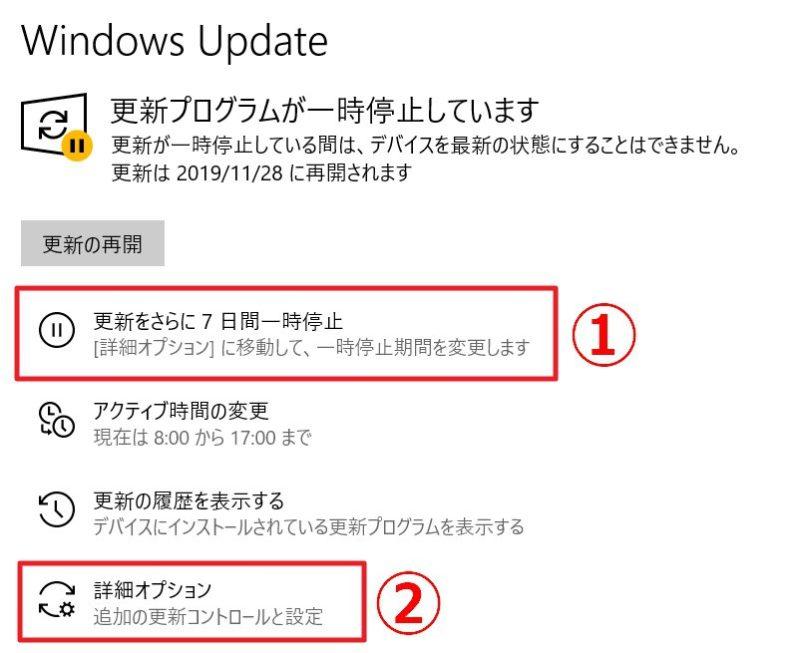 「Windows 10 November 2019 Update」への更新を延期する方法