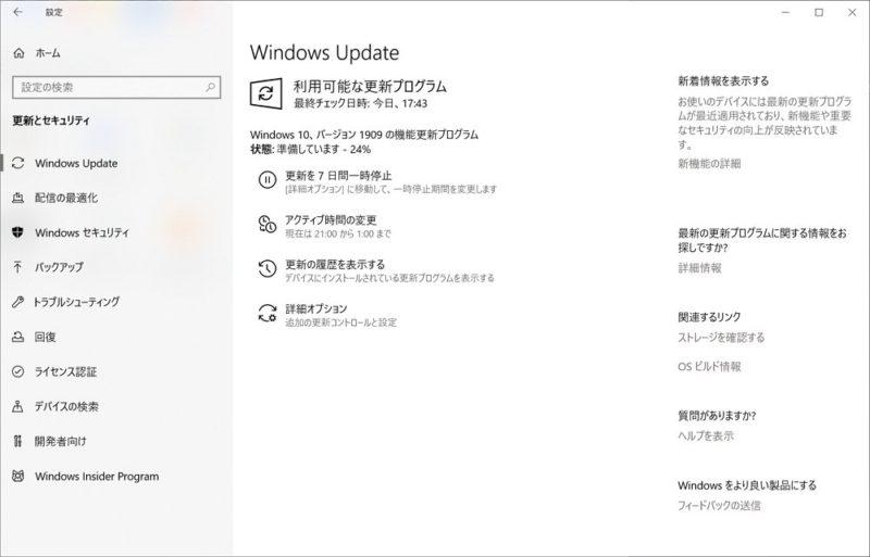 「Windows 10 November 2019 Update」へのアップデート方法