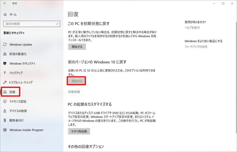 「Windows 10 November 2019 Update」を以前のバージョンに戻す方法