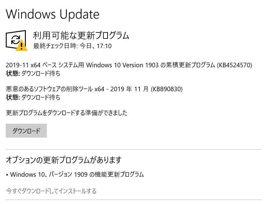 「Windows 10 November 2019 Update 1909」が配信開始!アップデート方法/更新延期方法/新機能/不具合情報などまとめ!