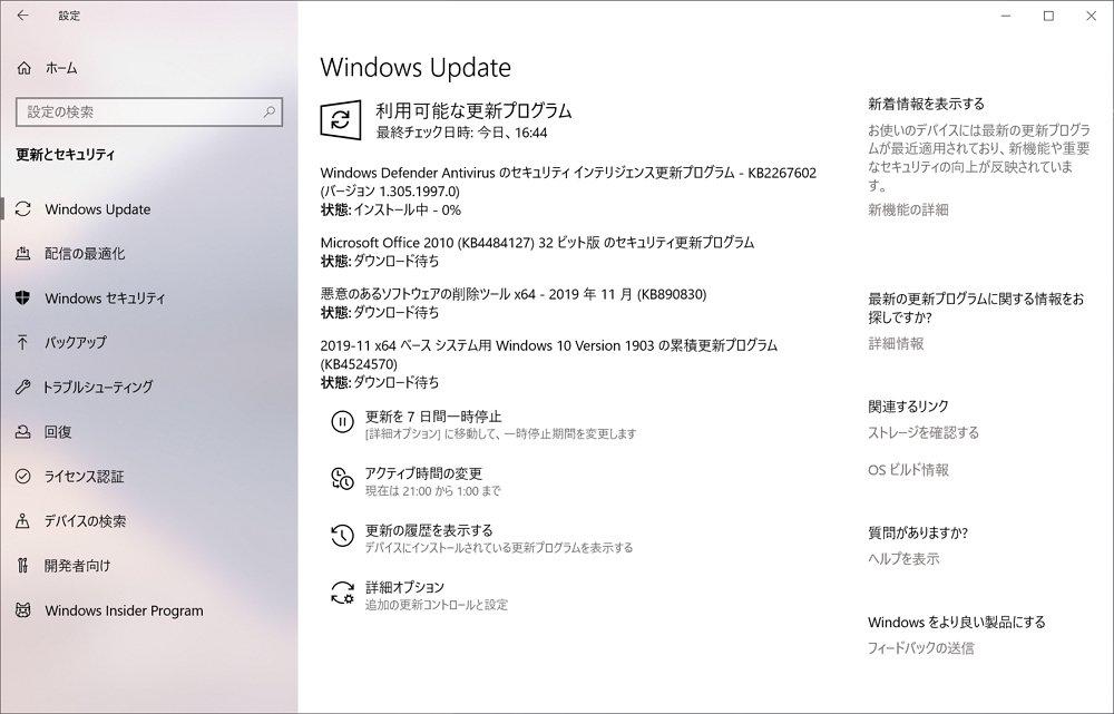【Windows Update】マイクロソフトが2019年11月の月例パッチをリリース。現時点で大きな不具合報告はなし。