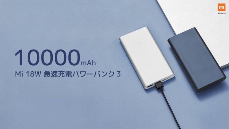 10000mAh Mi 18W 急速充電パワーバンク3:USB-Cでの18W急速充電に対応!