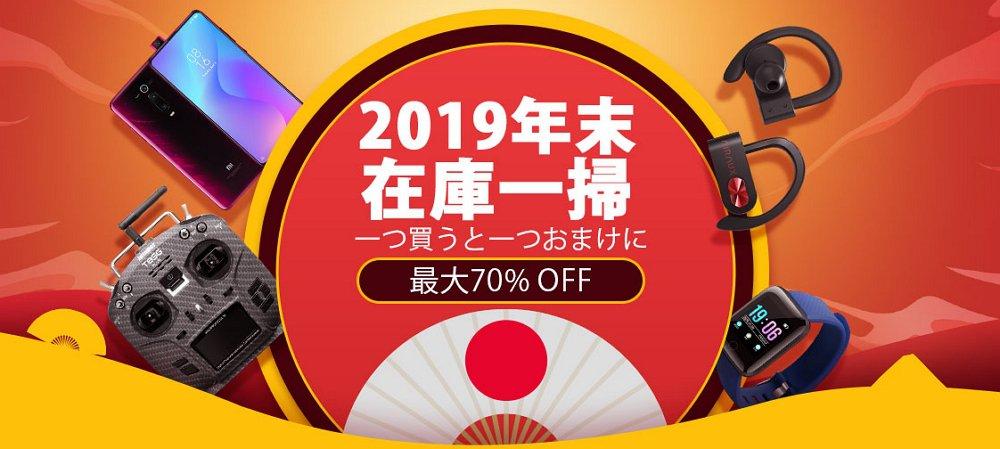 最大70%オフ!Banggoodが2019年の在庫一掃セールを開催中!お得なクーポン情報もあり!