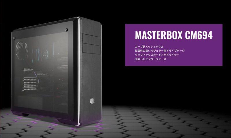 「Cooler Master MasterBox CM694 TG」レビューまとめ!満足度は高いです!