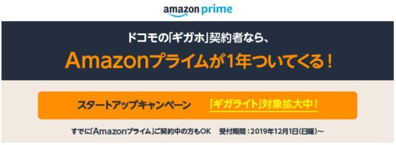 「ギガホ」「ギガライト」契約中ならAmazonプライムが1年間無料に!
