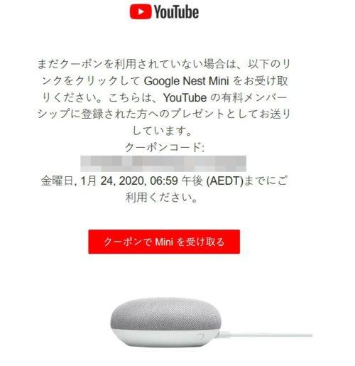 「Google Nest Mini」の無料クーポンコードを貰うには?