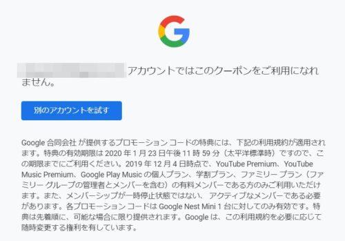 「Google Nest Mini」無料配布キャンペーンの適用条件