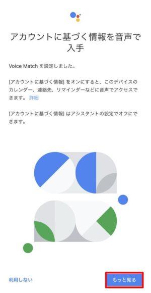 「Google Nest Mini」の初回セットアップの流れ解説