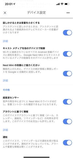 「Google Nest Mini」のおすすめ初期設定解説