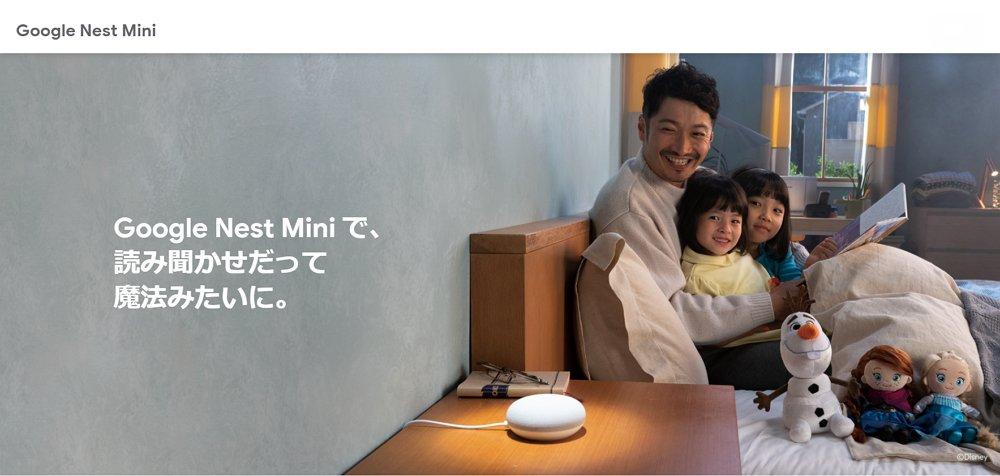 無料で貰った「Google Nest Mini」が届いたので初回セットアップの流れ解説&旧モデルとの音質の違いなどもレビュー。