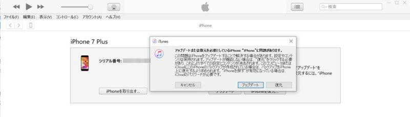 iPhoneの電源は入るが、起動の途中で動かなくなる場合は「リカバリーモード」を。