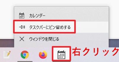 Windows 10:「カレンダー」アプリをタスクバーに固定しておこう!