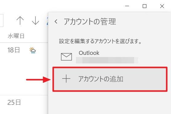 Windows 10の「カレンダー」アプリにGoogleカレンダーの予定を同期する方法