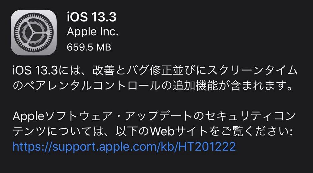 「iOS 13.3」と「iPadOS 13.3」が配信開始!子供向けの機能制限強化やワイヤレス充電が遅い問題への対処など、不具合改善も多数あり。旧端末向けに「iOS 12.4.4」の配信も。