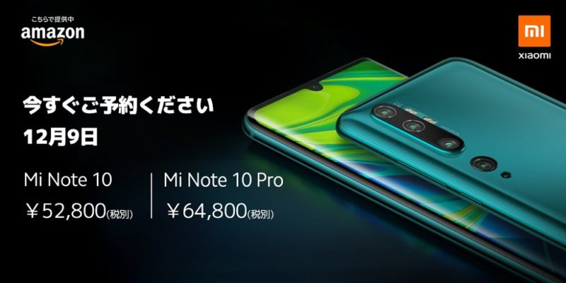 Mi Note 10、Mi Note 10 Proの価格と発売日
