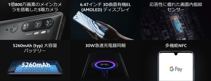 Mi Note 10:1億800万画素/5眼カメラ搭載/Snapdragon 730G/RAM 6GB/128GB ストレージ/有機ELで5万2800円!