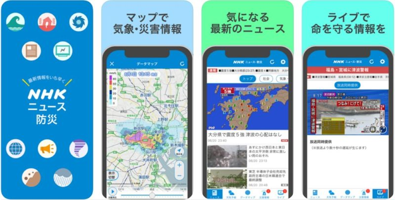 NHK ニュース・防災:重大ニュースの速報や天気、災害情報の確認に便利!