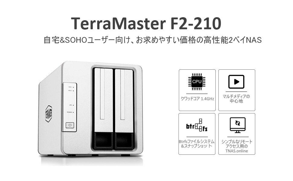 これはお得!TerraMasterの2ベイNAS「F2-210」がAmazonタイムセールに登場!12/5午前8時から午後4時まで25%オフ!