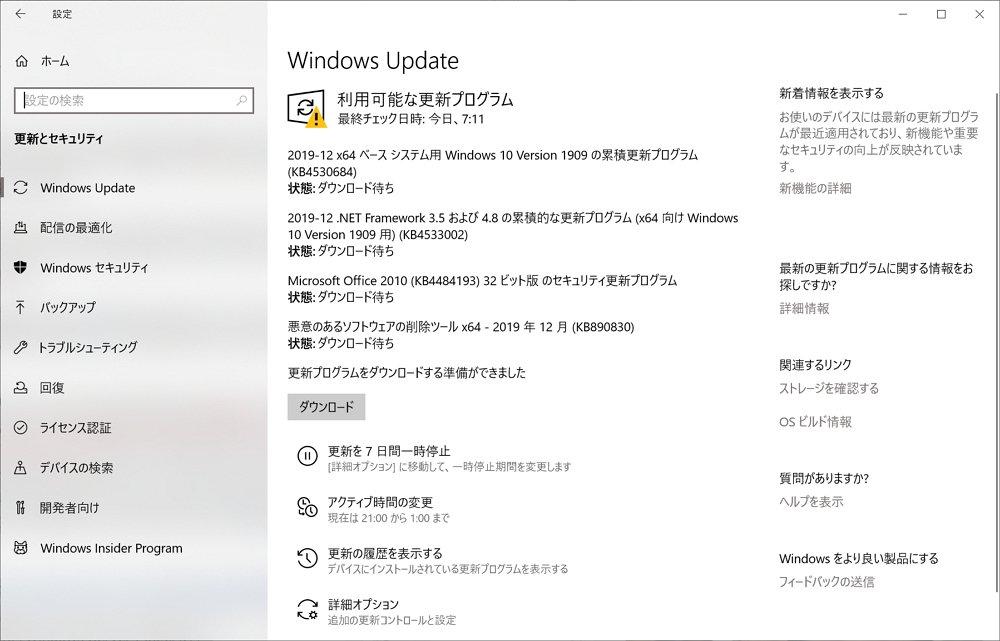 【Windows Update】マイクロソフトが2019年12月の月例パッチをリリース。現時点で大きな不具合報告はなし。ゼロデイ脆弱性の修正もあるので早急に適用を。