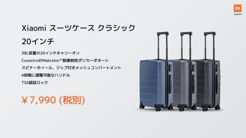 Xiaomi スーツケース クラシック 20インチ:7,990円(税別)