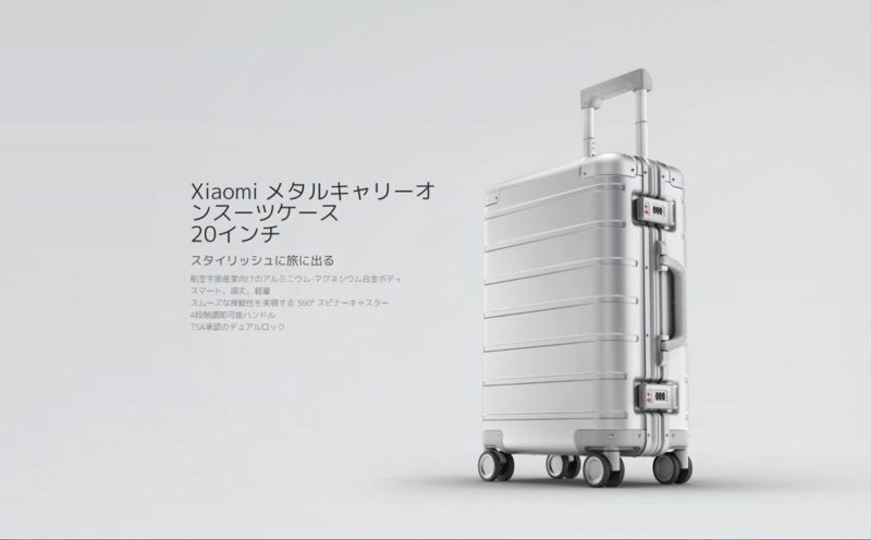Xiaomi メタルキャリーオンスーツケース 20インチ:ライバルはサムソナイト!?