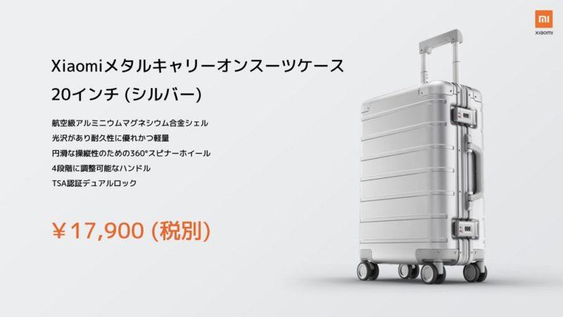 Xiaomi メタルキャリーオンスーツケース 20インチ:17,900円(税別)