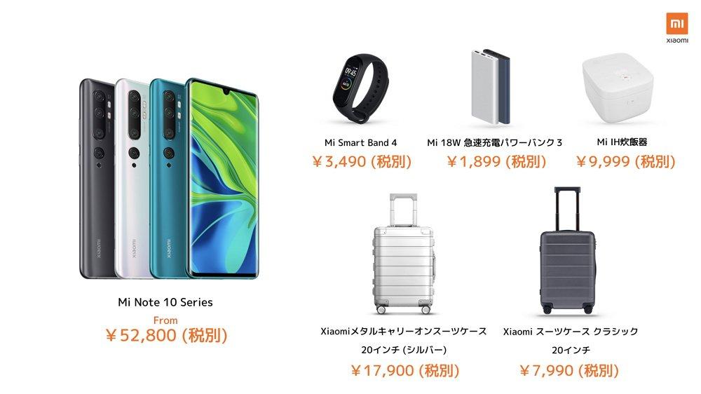 祝!Xiaomiが正式に日本進出!1億800万画素/5眼カメラ搭載のMi Note 10を筆頭に、スマートバンド4、炊飯器、バッテリー、スーツケースの発売を発表!購入はAmazonで!