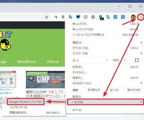 Google Chromeの更新を手動で確認する方法