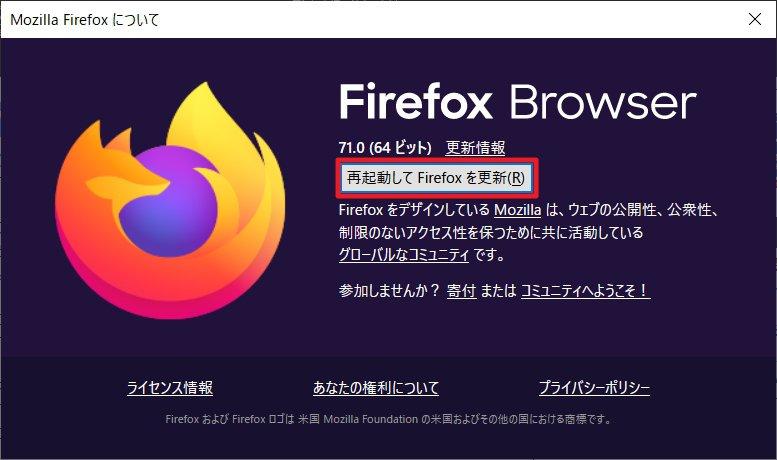 Firefoxの更新を手動で確認する方法