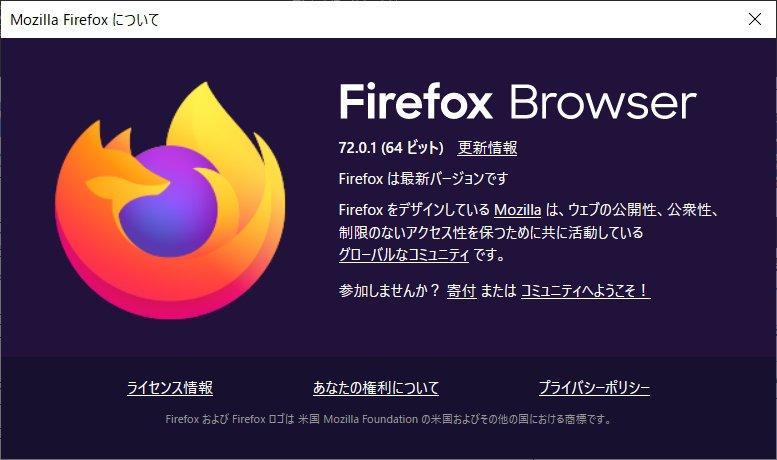 Google ChromeやFirefoxに相次いで脆弱性が発覚。ユーザーは速やかにアップデートを!