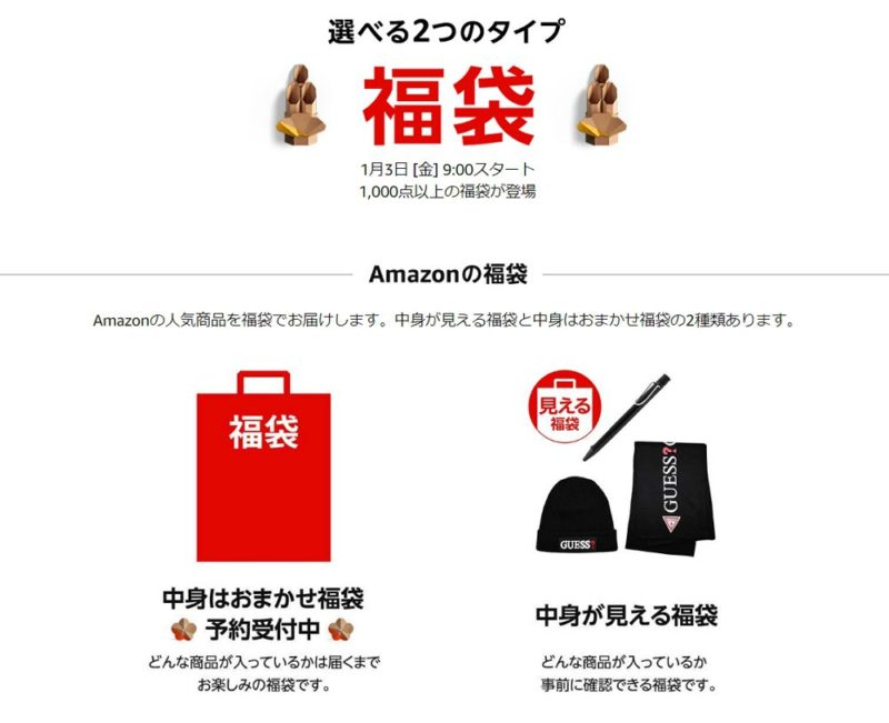 Amazonが「初売りセール2020」を開催中!お得な福袋は要チェック!